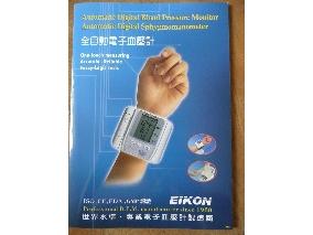 手腕式血壓計