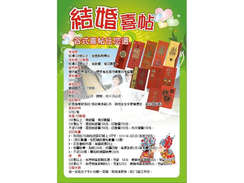 印製-名片-布條-布旗-覆寫聯單-喜帖-印刷品