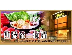 西隄家_藏鍋