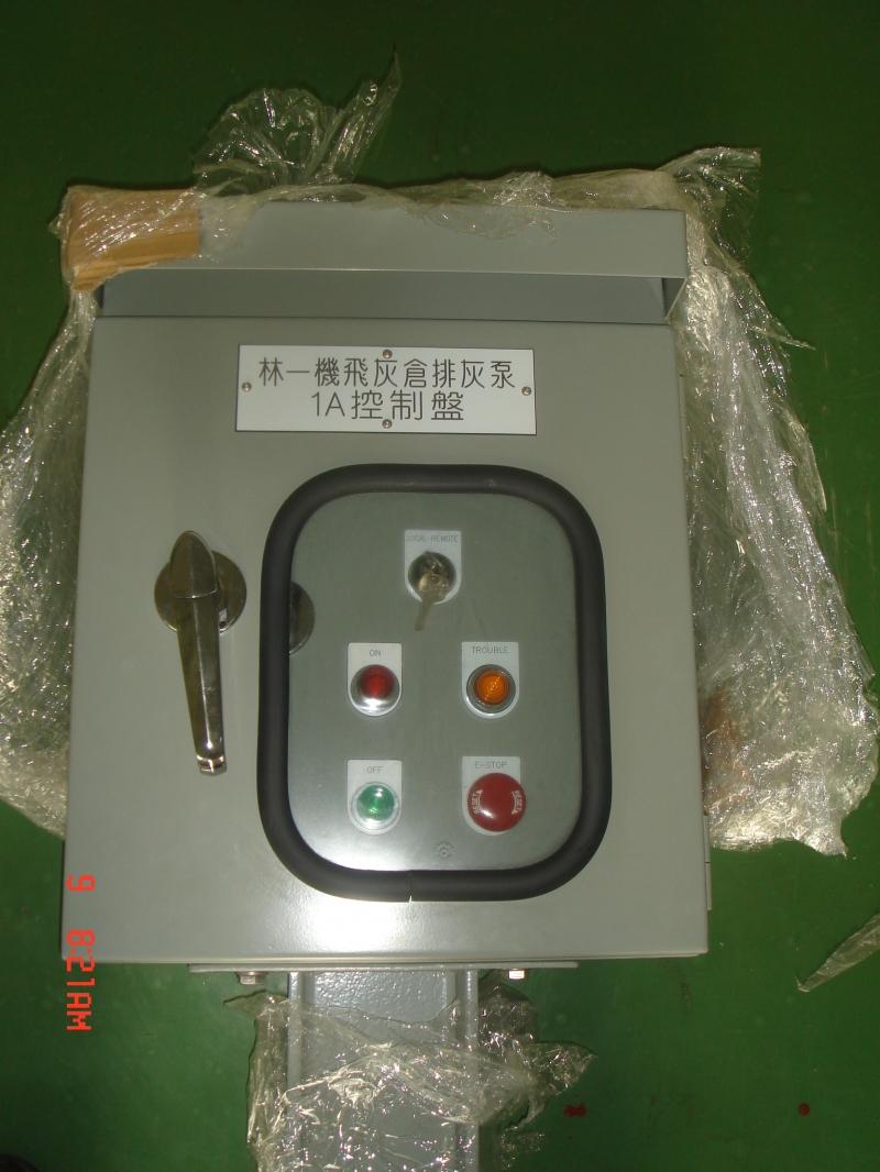 林口電廠 控制盤