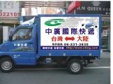 中廣航空貨運承攬有限公司