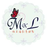 MxL♥微幸福創意甜點