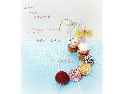 棒棒糖蛋糕 CakePops x 婚禮送客禮、生日禮、派對點心、辦公室下午茶