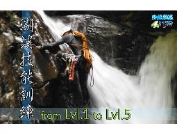溯溪、攀岩體驗活動,溯溪、攀岩技術課程。