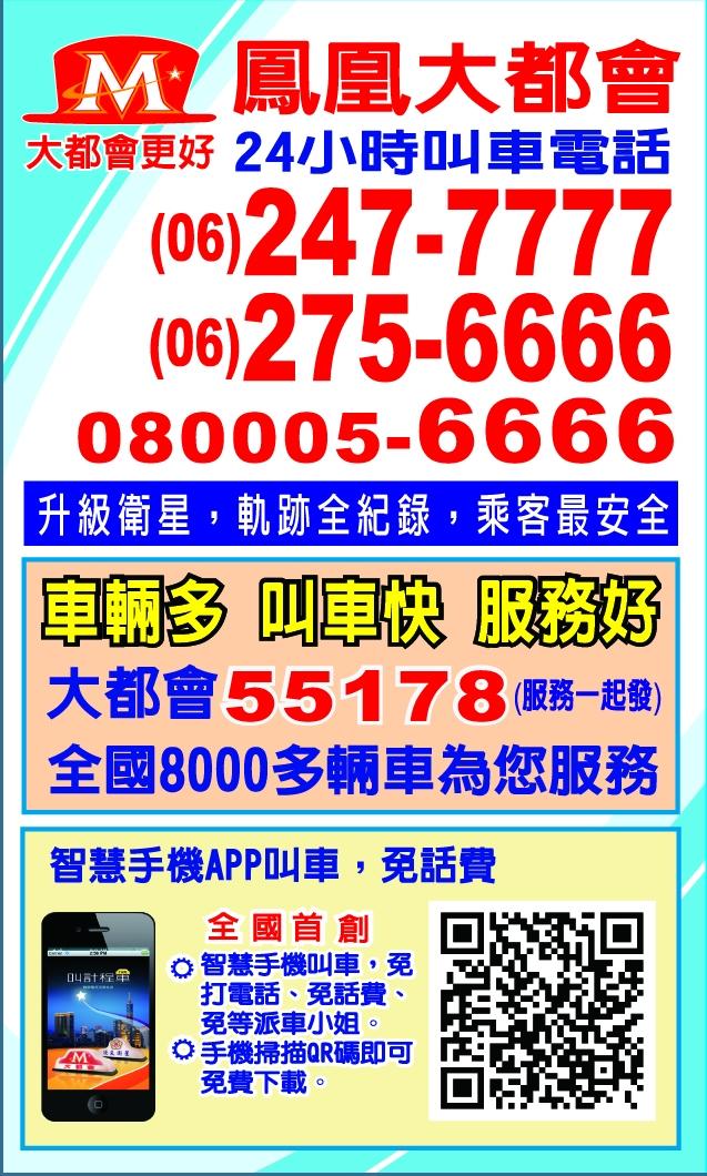 台南鳳凰大都會叫車電話