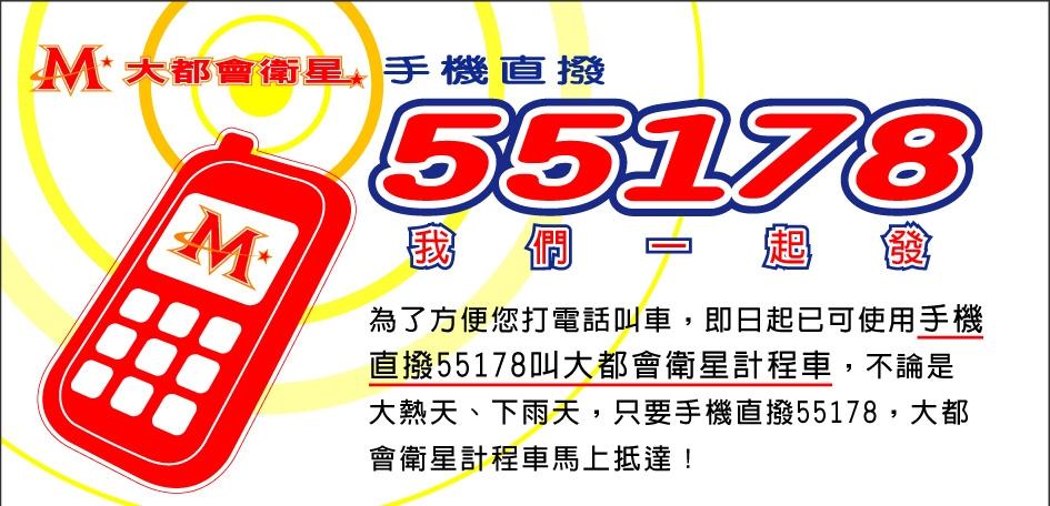 手機直撥55178