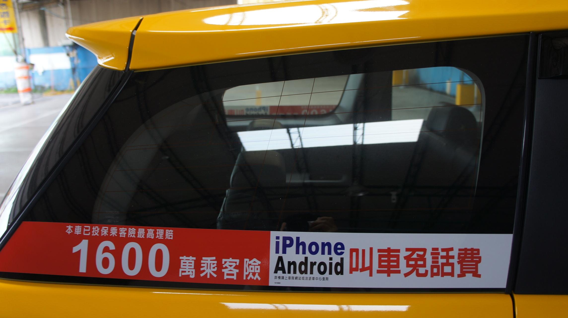 乘客最高1600萬乘客險
