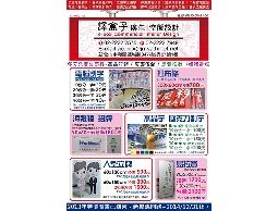 電腦割字-譯盒子廣告103年廣告商品特價專案開跑中~!!