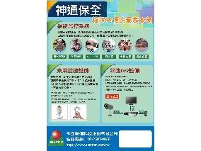 神通電信科技公司