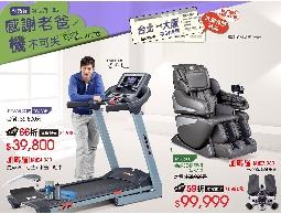 88節感謝老爸機不可失BH健身器材特惠活動,打卡萬元商品任你抽