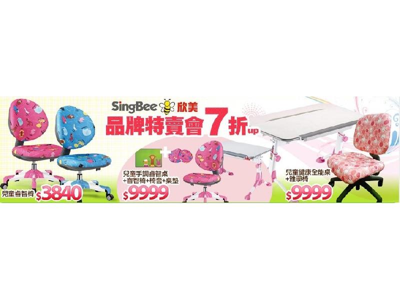 欣美Gohappy品牌特賣會活動全面七折起,下一次不知要等何時?