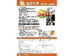 錢進全世界 課程【昕禾文創教育】7/24(四) 下午1:30-5:30