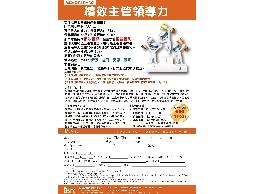 績效主管領導力 課程【昕禾文創教育】7/24(四) 上午9:00-12:00
