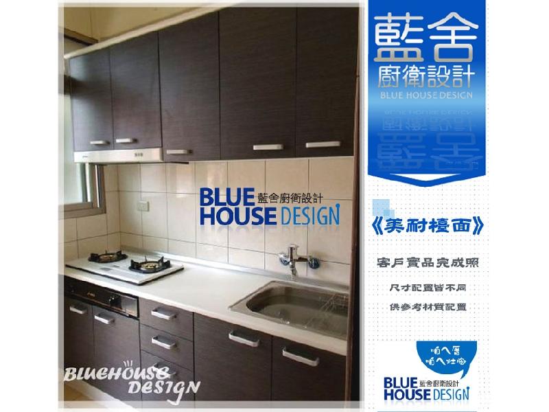 『藍舍廚衛』No.1~廚房歐化廚具直營流理台200cm.美耐板組 豪山二機