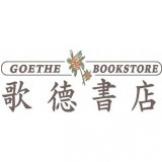 歌德英文書店