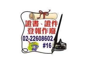 嘉聯廣告-刊登法院公告、報紙分類廣告登報