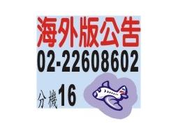 台灣英文報紙海外公告/外國報紙公告