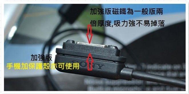 SONY Z1/ZU磁力充電線