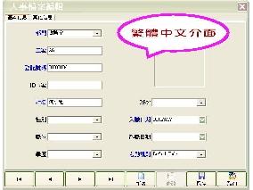 易通T-480T指紋打卡機