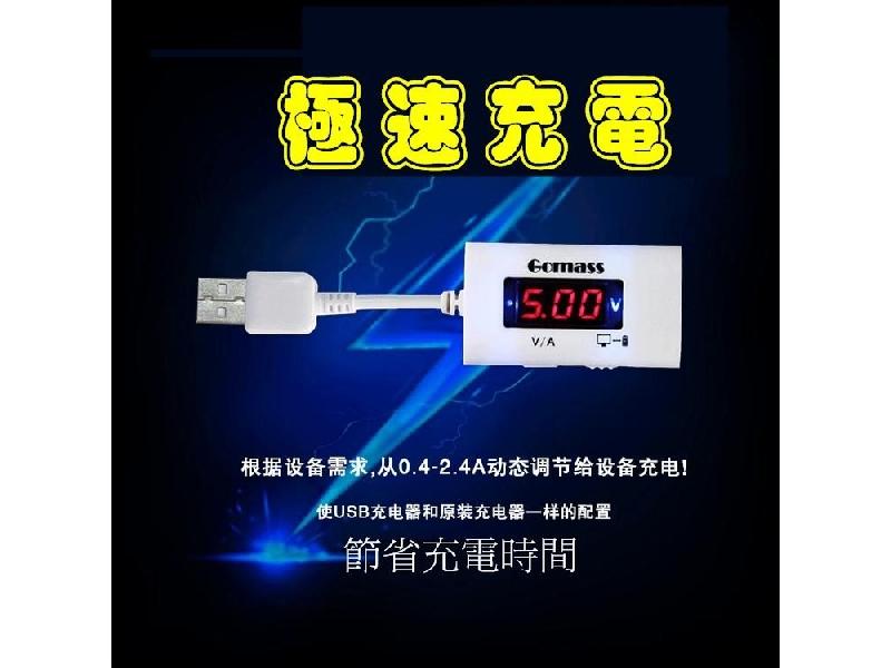 USB多功能充電頭 USB快充充電器 充電電流電壓測試儀 電流電壓檢測器 充滿自動斷電充電