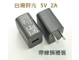 台灣群光Chicony 原裝USB充電器 5V2A旅充頭 足量足流 大電流快速充電 快充器
