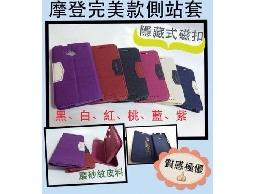 Gamax嘉瑪仕 手機套 側掀皮套【時尚磨砂紋側掀橫立式完美磁扣皮套】多款型號適用