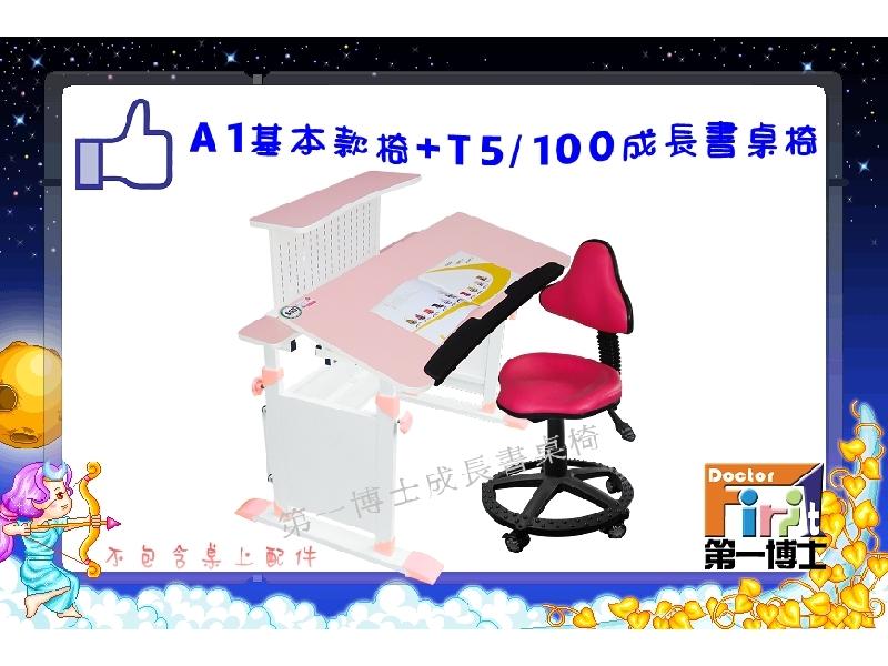 【第一博士成長書桌椅】A1+T5/100成長書桌椅優惠組合