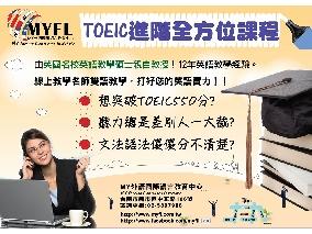 MY外語國際語言教育中心