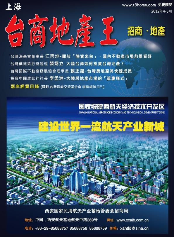 台商地產王雜誌-大陸封面