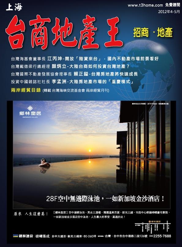台商地產王雜誌-台灣封面