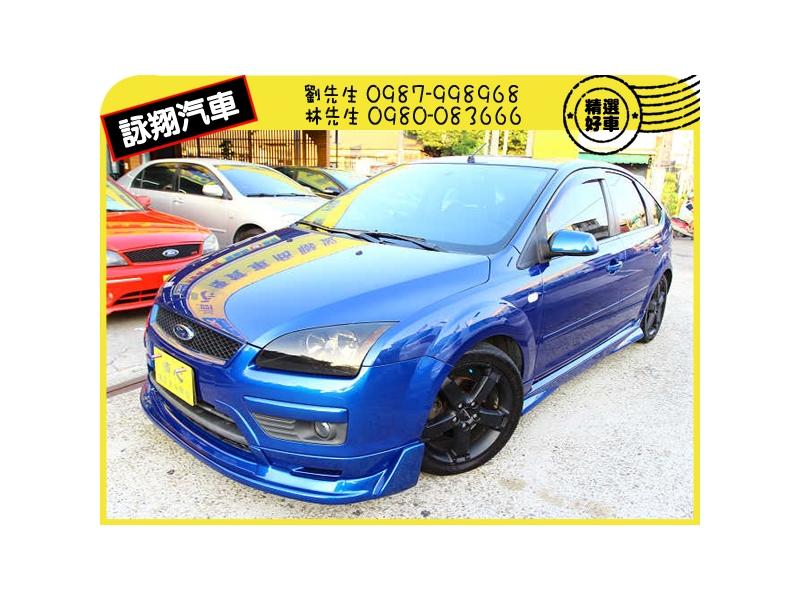 台中詠翔汽車2007福特Focus2.0寶藍 天窗5門掀背一手車 把妹靚車 二手車稀有車種