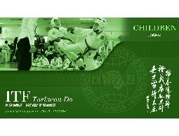 ITF正統武術跆拳道:兒童課程(11歲以下)