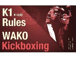 WAKO世界踢拳道聯盟:K1搏擊/泰拳課程