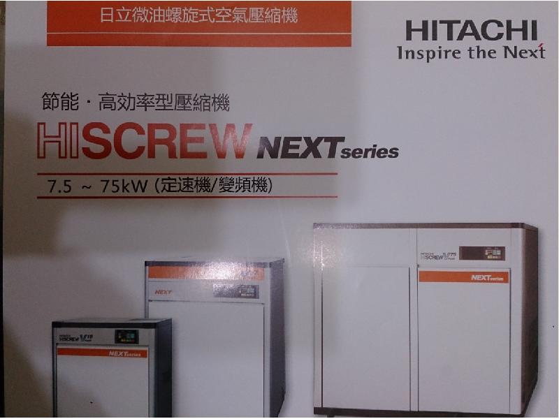 HITACHI 螺旋式空壓機 (總經銷) 保養維修零件販售(分離器空氣過濾器機油過濾器)