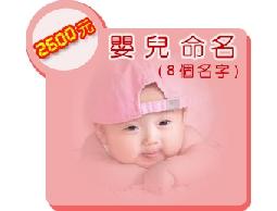 建軒堂-嬰兒命名、嬰兒取名、寶寶命名、寶寶取名、小孩取名、小孩命名、屬猴命名、BABY取名