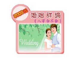 建軒堂-婚姻詳論、婚姻諮商、婚姻諮詢、伴侶諮詢、婚姻與家庭、婚姻線、婚姻問題