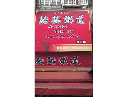 麵麵粥道-苓雅店