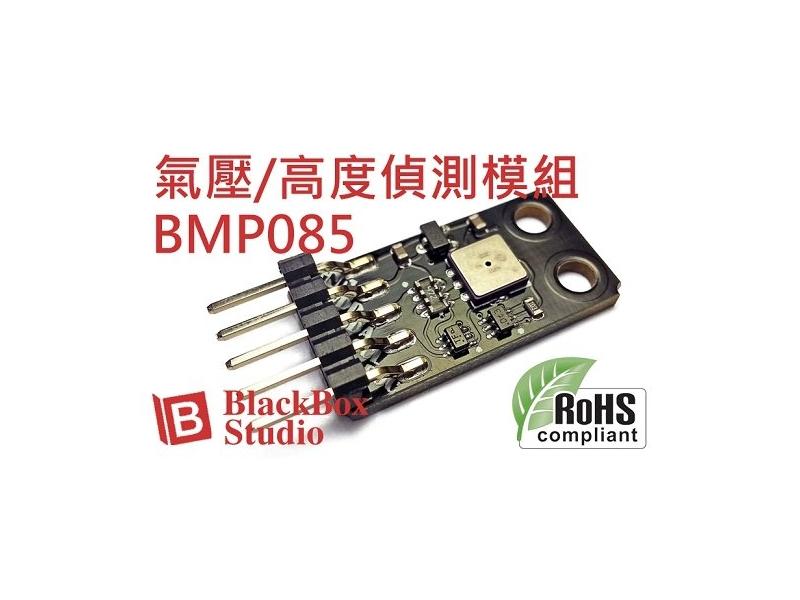 BOSCH BMP085 氣壓 高度 偵測模組 arduino <BB-BMP085>