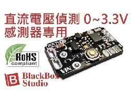 0~3.3V 直流 電壓 偵測 感測器控制 RELAY輸出 5~24V <BB-TMUVS