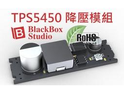TI TPS5450 降壓模組 輸入電壓 5.5~36V 輸出可調 <BB-DCM>