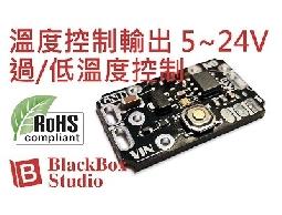 DS18B20 溫度控制 RELAY輸出 數位式 溫度開關<BB-TMUT>