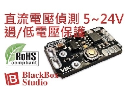 5~25V 直流 電壓 偵測 過電壓 低電壓 保護 RELAY輸出 5~24V <BB-T
