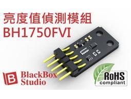 BH1750 數位 光強度 偵測模組 3.3~5V直用 I2