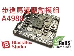 A4988 A4983 黑色四層板 絕佳散熱 3D印表機 步進馬達 驅動模組 RepRap