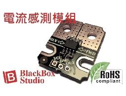 Allegro ACS712 交流 直流 電流 感測 檢知 模組 <BB-HCSMS>
