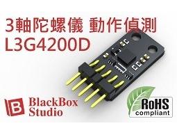 ST L3G4200D 3軸陀螺儀 動作偵測模組 Gyros