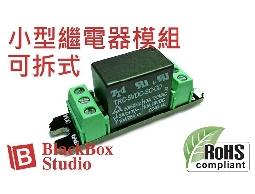 可拆式 繼電器模組 1組到12組自選 5V 12V 24V