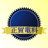 正貿電料有限公司(正貿照明)