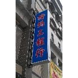 楷鈞企業社