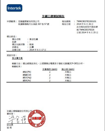 檢驗報告合格書